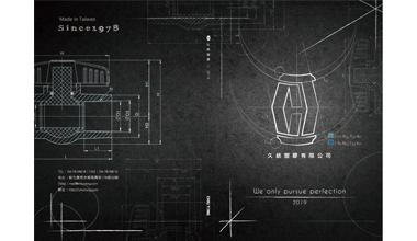 【久統生活】全系列商品型錄下載