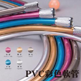 PVC彩色軟管